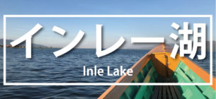 インレー湖の情報