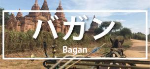 バガンの情報