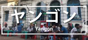 ヤンゴンの情報