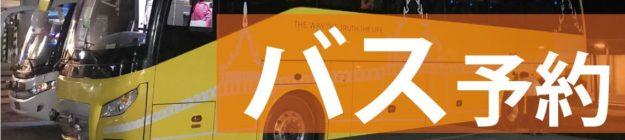 bus-予約長い